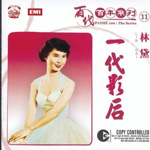 Pathe 100: The Series 11 Yi Dai Ying Hou