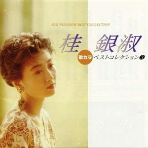 Kye Eun Sook Uta-Kara Best Collection 3