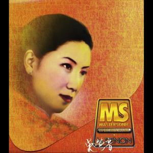 Denon Mastersonic-Wu Ying Yin