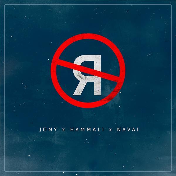 Альбом «Без тебя я не я» - слушать онлайн. Исполнитель «JONY, HammAli & Navai»