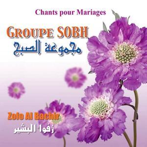 Zofo al Bachair - Chants religieux pour mariage - Inchad - Quran - Coran