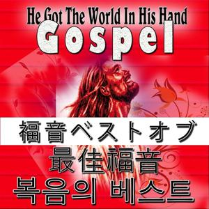Gospel - He Got the World In His Hand