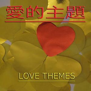 Love themes